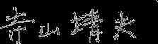 tarayama-sign